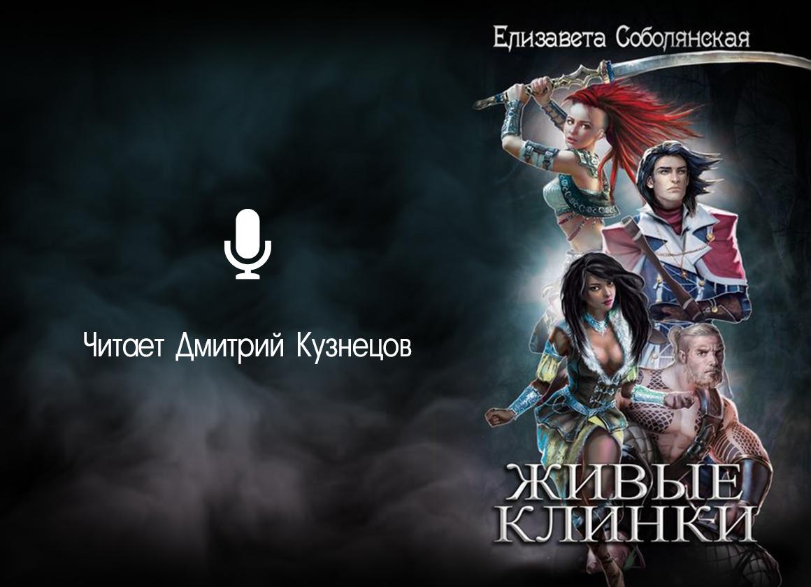 """Елизавета Соболянская """"Живые Клинки"""""""