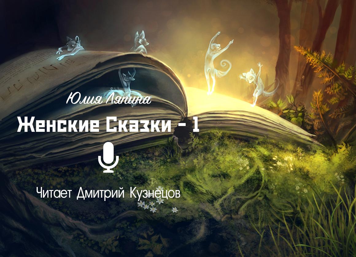 """Юлия Ляпина """"Женские Сказки - 1"""""""