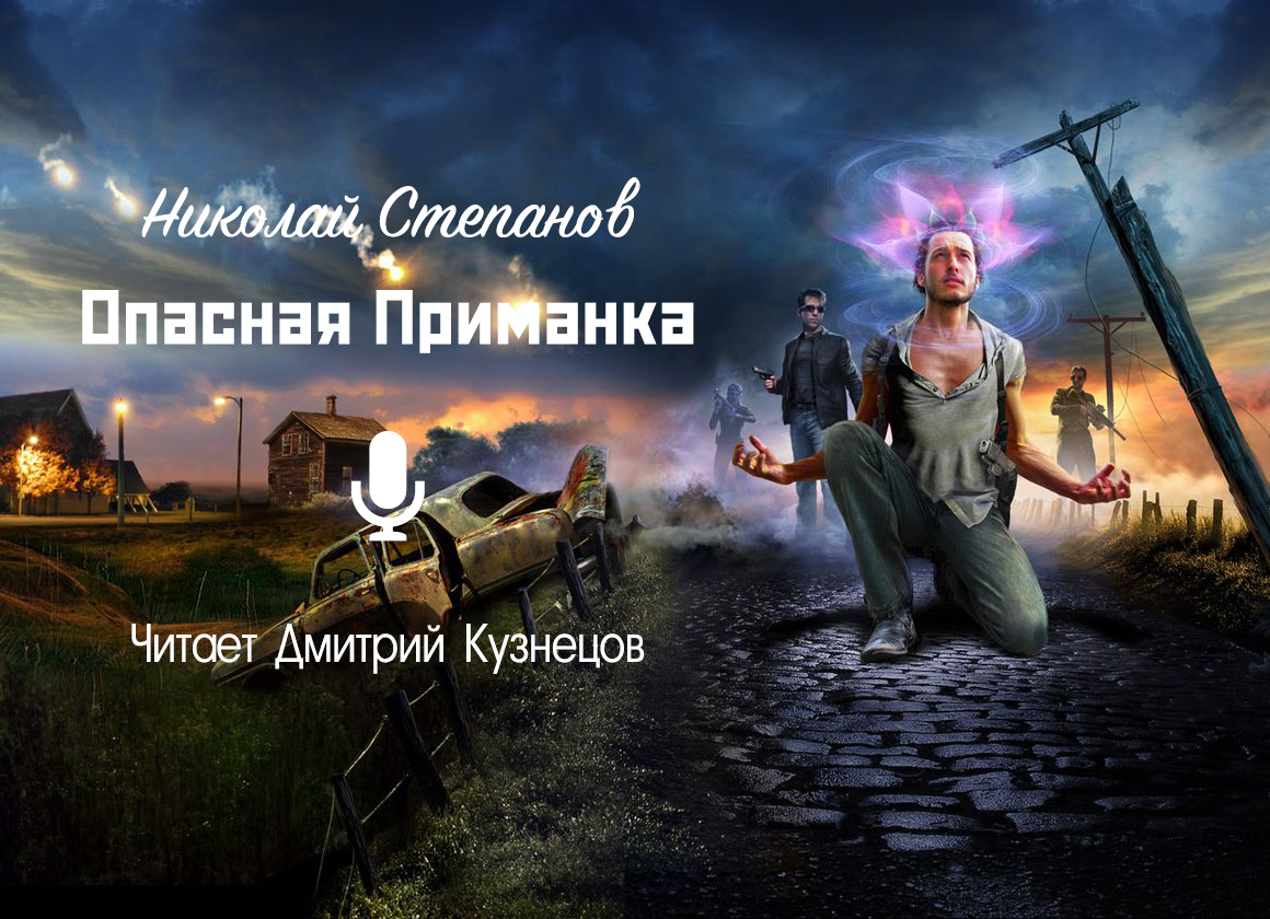 """Аудиокнига Николай Степанов """"Опасная Приманка"""""""