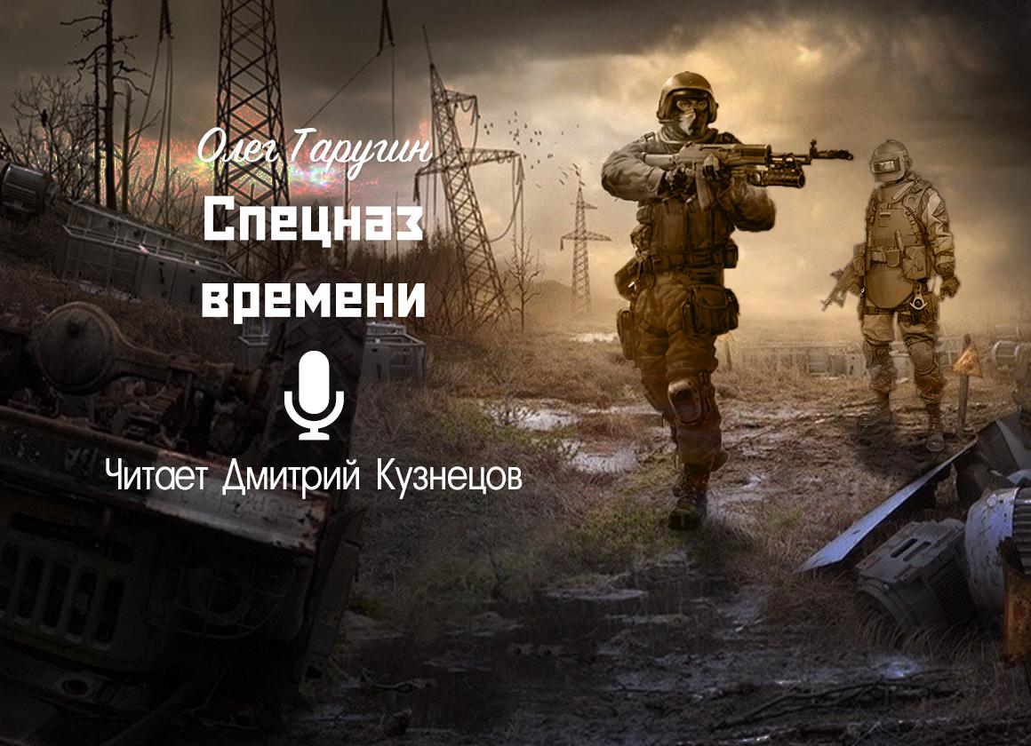 """Олег Таругин """"Спецназ Времени"""""""